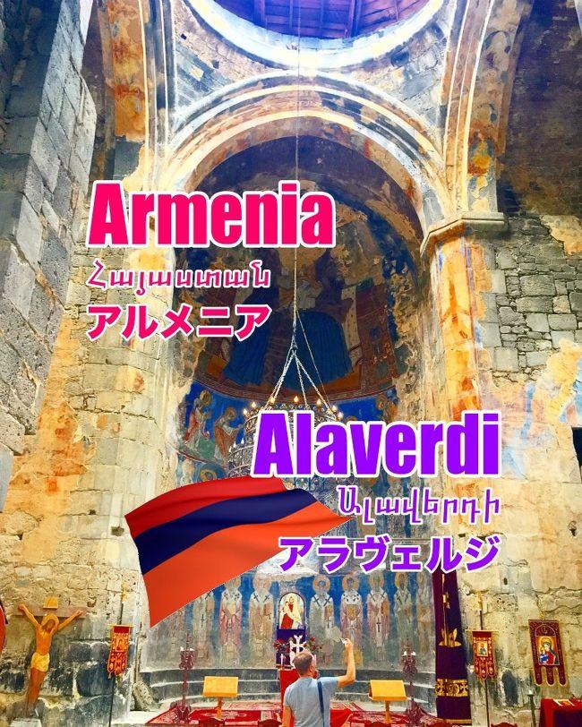 コーカサス地方の特に「アゼルバイジャン」と「アルメニア」メインで周り、この2国間を直接移動できないので「ジョージア」を経由する今回の旅。<br /><br />アゼルバイジャンから直接アルメニアには飛べないので、ジョージアを経由。<br />ジョージアからいよいよ最後の国「アルメニア」に移動中。<br /><br />国境は無事に超えて、首都エレバンへ行く途中に「アラヴェルジ」という街があって、その周辺には有名な世界遺産の教会群があるという。<br />今回はタクシーをチャーターしてその辺を回ってみることにする。<br /><br />アラヴェルジの世界遺産を回った後は、いよいよ首都のエレバンに移動<br /><br />と思ったら、思わずトラブルでエレバンに行けない!<br /><br />さて、そのトラブルとはっ! そして、この後どうするのかっ!<br /><br />本家ホームページ<br />http://hornets.homeunix.org<br /><br />instagram<br />https://www.instagram.com/hornets_homeunix_org/<br /><br />twitter<br />https://twitter.com/hornets_ski_org<br /><br /><br />Day1 ビザ代無料は日本人だけ?(アゼルバイジャン)<br />https://4travel.jp/travelogue/11491656<br /><br />Day2 ヤナルダグは本当にショボッ!と言ってしまう場所なのか?(アゼルバイジャン)<br />https://4travel.jp/travelogue/11503156<br /><br />Day3 旧市街は鉄壁の防御?(アゼルバイジャン)<br />https://4travel.jp/travelogue/11619486<br /><br />Day4 想定外!ジョージアでプチ山登り?(ジョージア)<br />https://4travel.jp/travelogue/11621469<br /><br />Day5 トビリシからプチトリップ?世界遺産ムツヘタの街!(ジョージア)<br />https://4travel.jp/travelogue/11623197<br /><br />Day6 絶体絶命!異国でデモに巻き込まれ動けない?!(アルメニア)<br />https://4travel.jp/travelogue/66531190<br /><br />Day7 気合い入れすぎると失敗する?世界遺産エチミアジン(アルメニア)<br />執筆中<br /><br />Day8 エレバンは不思議なアートで溢れる街だったぁ?!(アルメニア)<br />執筆中