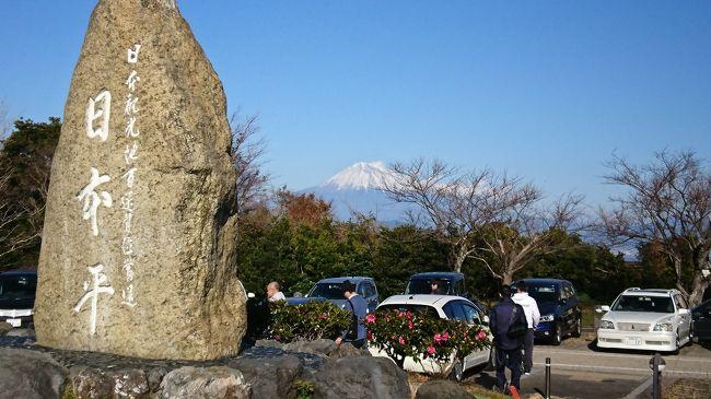 毎年、大晦日、元旦に帰省して、新幹線からの富士山を見ています。<br />同じ静岡県でも私の生まれ育った町ではなく、私が実家を出てから両親が静岡市に移り住んだので、実家に帰っても周りは知らない人ばかりです。<br />そうはいっても、30年以上こちらに住んでいる両親は、こちらにすっかりなじんでいます。<br />静岡市の良いところは、真冬でもお天気が良くて、温かいところです。<br />特に元旦はいつも良いお天気で、住むのには本当に良いところだと思います。<br />実家からは富士山は見えないので、富士山を見に行くときは、たいがい日本平に行きます。<br />最近、「日本平夢テラス」という施設ができたので、一度行ってみたいと思い、行ってみることにしました。<br />車で行って、ただただ富士山の写真を撮っているだけの旅行記とも言えないようなものですが、新型コロナウィルスの影響で外出や遠出もままならない中、思い出して作ってみることにしました。