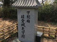 佐倉城と武家屋敷その1●100名城スタンプをもらいに