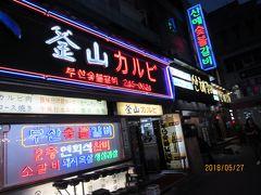 韓国・釜山旅行記 ~博多から高速船BEETLEで1泊2日&博多食巡り~