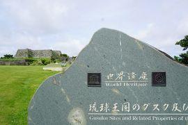 30年ぶりの沖縄。路線バスで北中城観光。
