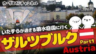 ゆーぢよ旅日記 ウロウロヨーロッパ1ヶ月~番外編ザルツブルクPart1~