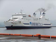 青森から日帰り函館旅行 フェリー・新幹線乗り比べ