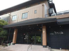 広島県湯坂温泉加茂川荘に泊まりました