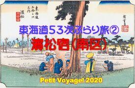 Petit Voyage!  東海道53次ぶらり旅2020②「嵐の聖地? 濱松宿(南区)」