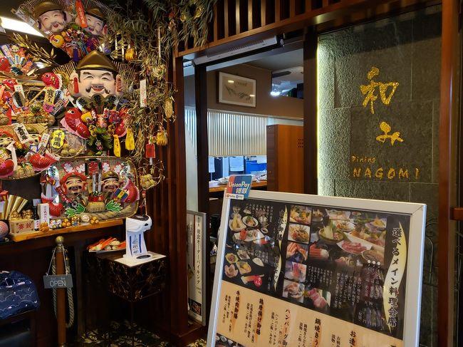 この度、【大阪いらっしゃいキャンペーン】を利用して、大阪在住にもかかわらず大阪のホテルを利用してきました。<br /><br />コロナ自粛期間中、私達夫婦は毎日出勤していたわけですが、実際の街の様子はテレビで見るよりも、恐ろしいくらい静まり返ったものでした。<br />海外メディアには、感染者や死亡者数が少なく不思議がられていますが、当然の結果かなと思います。<br />今回のこの事もそうですが、海外に行く度に日本の素晴らしさを感じるので、これからは日本のいろんな県にも足を向けようかと考えてます。<br /><br />ですがまずは【大阪いらっしゃい】から。<br /><br />後日行った【海鮮食堂】の情報を追加しました。