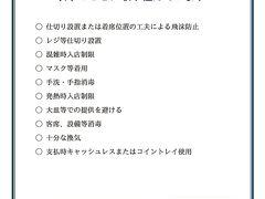 綱島駅前飲食店街から箕輪町まで、どの店にも掲示されてない神奈川県感染防止対策取組書