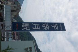 目指せ、国内3000m級22峰踏破!<18-17>早月尾根~剱岳~剱澤~仙人温泉~阿曽原温泉~欅平 ⑰5日ぶりの下界、宇奈月温泉を満喫!