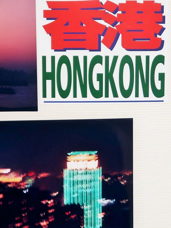 中華人民共和国香港特別行政区、通称香港(ホンコン)、中華人民共和国の南部にある特別行政区(一国二制度)である。東アジア域内から多くの観光客をひきつけ、150年以上のイギリス植民地の歴史で世界に知られる。 広大なスカイライン及び深い天然の港湾を抱える自由貿易地域であり、1,104 km2の面積に700万人を超す人口を有する世界有数の人口密集地域である。  <br />1839年から1842年のアヘン戦争後、香港は大英帝国の植民地として設立された。香港島が最初にイギリスに永久割譲され、1860年に九龍半島が割譲、1898年には新界が租借された。 <br />その後2009年に香港はイギリスから中華人民共和国に返還された。現在も香港は中国大陸とは異なる法制度・政治制度を有する。香港特別行政区基本法において香港の政治は行われ、国際関係及び軍事防御以外の全ての事柄において高度な自治権を有することを規定している。<br />香港(ホンコン)という名称は珠江デルタの東莞周辺から集められた香木の集積地となっていた湾と沿岸の村の名前に由来する。  (フリー百科事典『ウィキペディア(Wikipedia)』より引用)<br /><br />ビクトリアピーク  については・・<br />ヴィクトリアピーク、あるいは太平山(タイペンサン)は、香港の観光地となっている山で、夜景の名所として知られる。香港島の西部に位置し、標高は552メートル。「香港島」の最高峰であるが「香港」の最高峰ではない(新界の大帽山が957メートルで最高峰)。 <br />実際の山頂は通信施設などに占められており一般人は入ることができない。しかしその周囲の山並みにある公園や高級住宅地などが、普通「ザ・ピーク」として知られる部分である。山上からは香港島や九龍の超高層ビル群やヴィクトリア・ハーバー、周囲の島々などが一望のもとに見渡せる。<br />https://www.hongkongnavi.com/miru/1/<br /><br />レパレスベイ  については・・<br />レパルスベイ(淺水灣)は、香港の南区(香港島南部)にある海湾の一つ。ハリウッド映画「慕情」の舞台となった。海水浴場として有名であり、多くの観光客が訪れる。深水湾の東南、南湾の北に位置し、海水浴場の他に多くの高級住宅が建てられている。<br />https://www.hongkongnavi.com/miru/125/<br />
