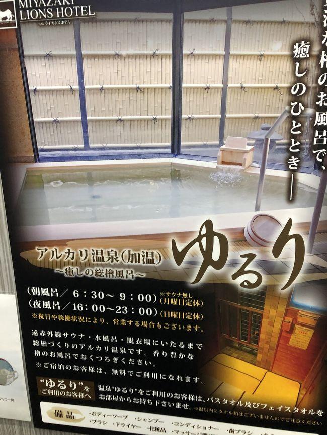 宮崎出張の定番ホテル。街中に近いことはかなり便利。飲食店もたくさんあり夕飯に困ることはありません。ホテルには温泉付き大浴場あり疲れも癒されます。