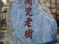 ツアーで台湾北部を周遊2. 台湾最大の陶磁器の街「鴬歌」