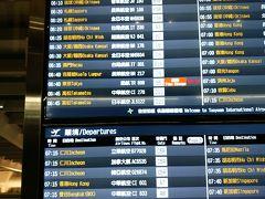 ツアーで台湾北部を周遊13. 台湾桃園国際空港から帰国。