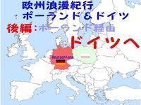 ペテロのアトリエ《Peter's CLOUD GALLERY》:欧州浪漫紀行ポーランド&ドイツ【後編:ドイツ】