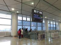 2019秋、中国旅行記25(34/34):11月21日:西安(21):帰国:西安国際空港、直行便でセントレアへ