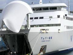 初めての久米島へ(前編)