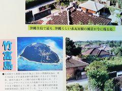 沖縄県5日間-2 竹富島 1997/暮 水牛車遊覧-想いでコース ☆サイクリング-カイジ浜-星砂!