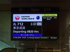 シンガポール旅行(6)JAL712で帰国とおみやげ