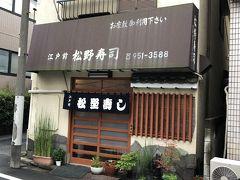 椎名町発の寿司店「松野寿司」~雑誌「dancyu」で理想の町鮨として紹介されたお店。ミシュランガイド東京ビブグルマン掲載店~