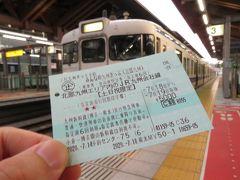 2020「みんなの九州きっぷ」で新しい旅へ!