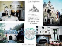 """2005年春""""北ドイツ周遊の旅"""":「狼の泉」の異名が付いた古城ホテル ヴォルフスブルンネン城"""