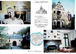 """2005年春:""""北ドイツ周遊の旅""""「狼の泉」の異名が付いた古城ホテル ヴォルフスブルンネン城"""