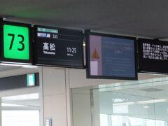 2015年 9月 高松から広島へ おセンチメンタルジャーニー(day1 その1 羽田離陸まで)