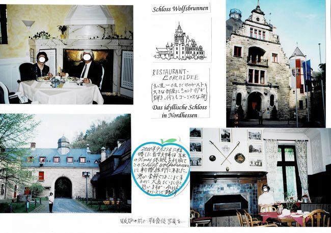"""<「狼の泉」の異名が付いた古城ホテル ヴォルフスブルンネン城><br /><br />2005年春""""北ドイツ周遊の旅""""<br />2005年4月21日(木)?5月5日(木)15日間<br /><br />1982年から数えて 23年ぶりの北ドイツです。また、1989年の来日以来、16年ぶりに旧交を温めるべく、ブレーメンのS御夫妻を訪問し、ドイツの誇る世界遺産の町々(ブレーメン、リューベック、ヴィスマール、ヒルデスハイム、更にクウェートリンブルグ、ゴスラー)や、ハンザ諸都市・エリカ街道(塩の道)・ハルツ山地(魔女伝説)・メルヘン街道を巡るという盛りだくさんの旅。<br /><br />写真はSchloss Hotel Wolfsbrunnen古城ホテル ヴォルフスブルンネン城"""