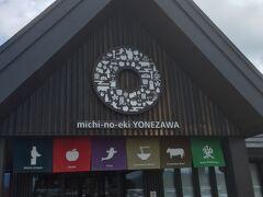 秋保温泉と松島、山形①