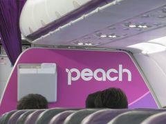 2020JUL「関空から旅行へ行こう!クイズキャンペーン」当選(1_ピーチで鹿児島)