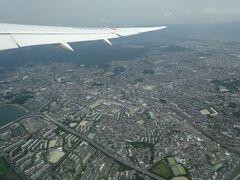 福岡空港大満喫&家族で飛ぶにもおともdeマイル割引【親子で東京往復記2020年6月編その1】