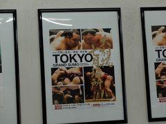 大相撲7月場所/コロナ禍での開催