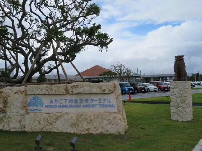 沼島(ぬしま)と小豆島を訪れた翌日、関西空港からジェットスターを利用して下地島空港へ飛ぶ。心配された台風15号の進路もいつしか関西圏をそれ、道中は平穏だった。更に翌日、台風15号は首都圏を直撃するも島は平穏。「神様の住む島」とも言われる大神島なども訪れて一日過ごす。だけど無事に帰れるのか…<br />9月8日<br />関西空港→下地島空港→レンタカーで宮古島へ<br />9月9日<br />砂山ビーチ→島尻漁港(船で大神島往復)→宮古食堂で昼食→下地島通り池→下地島空港→関西空港→なんば→夜行バスで東京駅へ