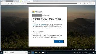 中国滞在中、マイクロソフト アカウントがロックされる! カードが不正利用される! VPNを使う!