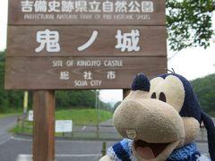 グーちゃん、「GO TO」で、吉備路へ行く!(鬼ノ城へ!暗号はオニオニオニ!編)