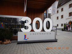 オーストリア横断の旅(23) チューリッヒから日帰りでリヒテンシュタイン公国へ・・・