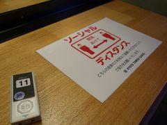 20200728-3 京都 京都タワーサンドのFOOD HALLでハシゴしてみますか