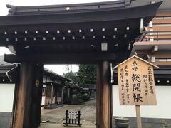 武蔵野三十三観音霊場の七番札所 徳蔵寺
