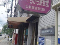 20200730-1 京都 今日は七条の力餅食堂…ちから餅が正しい?
