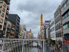 大阪ひとり旅 2泊3日