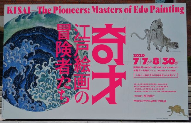 7月7日から8月30日まで山口県立美術館で「奇才 江戸絵画の冒険者たち」が行われています。<br />新型肺炎の影響で、事前に日時を予約しておかなければいけません。<br />でも人がたくさん集まらないのでゆっくり見ることができました。<br /> 35人の絵師の作品が230点ありますが、作品は前期、後期で展示が変わったり、期間限定もあります。<br />1回の観覧では全部見ることはできないです。<br /><br /> 美術展を見た後は近くのカフェに行きランチを食べました。