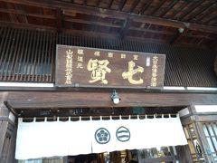 日本酒酒蔵ツアー Vol.1[1日目](2019年5月)