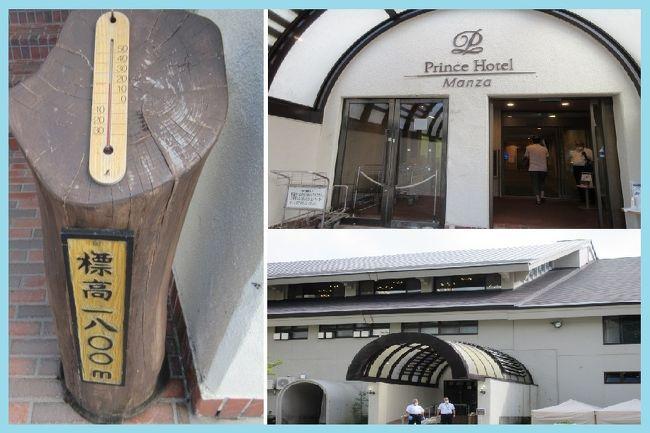 GOTOキャンペーンでお得なのは1人5万円の宿で2万円引き、と理解しました。→GOTOで人気がなさそうな宿を選ぼう→高級でなく安心で混まない、特徴のある湯の温泉に行こう。<br /><br />万座温泉は以前はバス団体客が多かった場所→バスツアーがなくなり、客が減ったはず。更に、万座プリンスは軽井沢からのホテルシャトルがなくなって車がないと行きにくい、他の万座の旅館と違って特別室がないオオバコスキー宿だから、と選んで、大正解。土曜日なのに、ガラ空きで、快適に万座プリンスと万座高原ホテルの両方の硫黄の温泉に入れました。<br /><br />関越自動車道は軽井沢ICの渋滞が心配で、渋川伊香保ICを利用。草津温泉経由、草津スキー場の横を通り、ナビの示すまま、浅間・白根・志賀さわやか街道(国道292号)のルートです。草津白根山(本白根山)の噴火警戒レベルが「2(火口周辺規制)」、通れますが、途中の駐停車は禁止。弓池も白根山湯釜も近くを通り過ぎるだけ。溶岩避けの避難壕(アーチカルバート)を見て、硫黄臭と黄色っぽい山の景色が刺激的な道。くねくねカーブですが、整備されています。<br /><br />★Prince Safety Commitment<br />万座プリンスはコロナ対策強の宿でした。エントランスにコロナ見張り番人が常駐、消毒薬を付けて入る、検温して入るのをチェック。部屋はセーフティコミットメントシールを破って入る。温泉の着替え場には椅子もアメニティもなく、長居できない。<br /><br />万座の硫黄泉は素晴らしい。透明なの、真っ白なの、湯の華が浮いたの、など数種類の湯をプリンスと高原ホテルで楽しめました。万座プリンスに泊まったら、プリンス系列の高原ホテルのお風呂が無料で入れます。<br /><br />コロナ禍だからこそ、混まない万座プリンスはお勧めです。GOTO除外の都民を優しく受け入れてくれた宿でした。