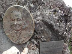目指せ、国内3000m級22峰踏破!<1-11・完>富士山登頂 初めて富士山に登った外国人サー・オールコックの碑と表口五合目で記念撮影!