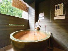 「リブマックスリゾート天城湯ヶ島」久々の旅行!平日の露天風呂付き客室で、まったりしました♪