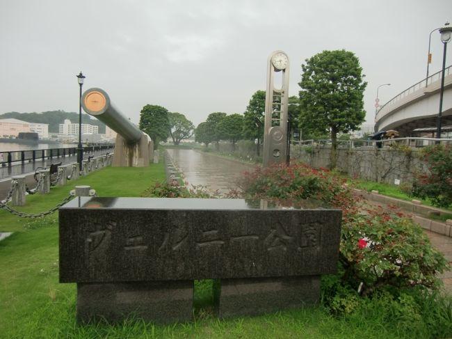 京急汐入駅とJR横須賀駅は離れていて、両駅の間の沿岸部に整備されたヴェルニー公園を中心に散策した。ヴェルニーとは横須賀に製鉄所(造船所)を建設し、日本人技術者を育成するなど、1865~1876に日本で活躍したフランス人の技師である。日・米の軍港が隣接し、護衛艦だけでなく、潜水艦も護岸から近くに見ることができるが、さらに軍港めぐりの観光船もでていて、軍港を解説を聞きながらぐるりとまわって視察することもできる。数年前に東京台場の船の科学館から戦艦陸奥の主砲が移送され、ヴェルニー記念館前に展示されている。ヴェルニー公園の北側に隣接するJR横須賀駅は特殊な経緯で建設され、周囲の地形や環境による独特な雰囲気が残っている。