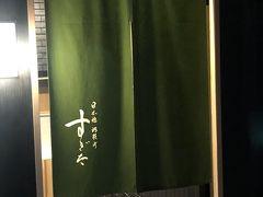 水天宮前発の鮨屋「日本橋蛎殻町 すぎた」~食べログ寿司部門全国第一位の味をテイクアウトで堪能~