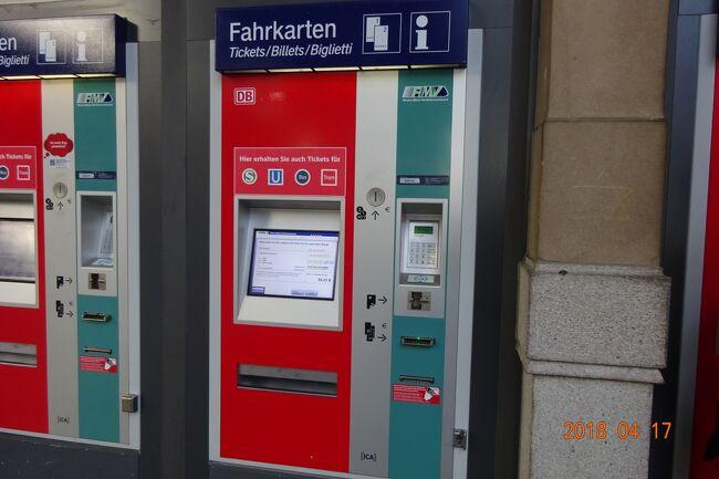もう一度行きたいフランクフルト!~~自動券売機での切符の買い方に悩んだ、悩んだ,悩んだ~~