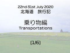 2020年7月 北海道旅行(1/6)乗り物編