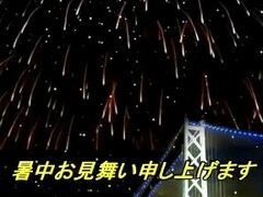 打ち上げ花火で、暑中お見舞い申し上げます!