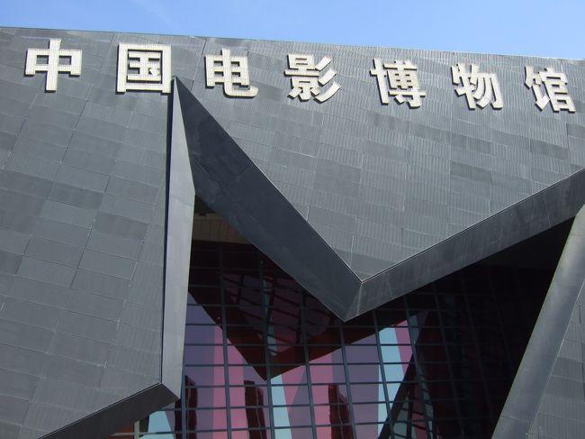 2005年にアジア最大規模を誇る映画の博物館「中国電影博物館」が北京にオープンした。見応えのある展示が数多くあり、何度か訪問しているが、その度に新しい発見があって飽きさせない。2010年夏、僕はクライアントをこの中国電影博物館や、日本でも話題になったジャッキー・チェンが作ったシネコン、耀栄国際影城の視察にお連れした。